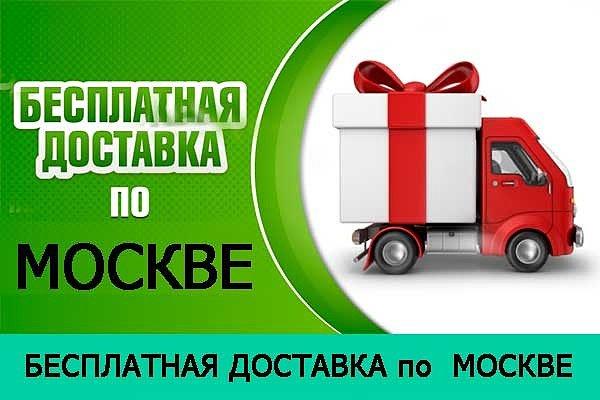 Бесплатная доставка в пределах МКАД при сумме покупки от 25 000 рублей