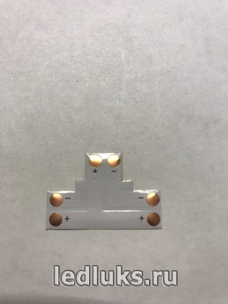 Коннекторы соединители ленты поворотный 5050 Т-образный